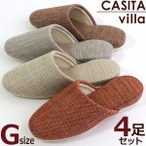 スリッパ 来客用4足セット カシータ ヴィラ CASITA VILLAG グッドサイズ 色選べます 日本製