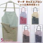 子供用 エプロン  マーチ キッズ 三角巾付き  対応身長140cm キッチン用品 綿100%   可愛い