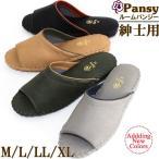 今だけ   スリッパ 来客用 slippers  「Pansy パンジー」 紳士用室内履き 9723 パンジースリッパ メンズ