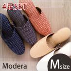 4足セット モダン織り柄 Modera Mサイズ 洗えるスリッパ Slippers 来客用