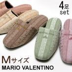 ショッピングスリッパ スリッパ Mサイズ4足セット マリオバレンティノ ミューザ