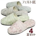 パステル更紗 来客用 4足セット 滑りにくいフェルト底slippers