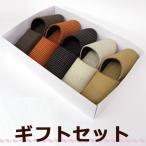 ショッピングモダン モダン織り柄 ソフトタイプ Mサイズ ギフト箱入り5足セット 洗える