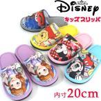 Disney ディズニー ジュニア 子供スリッパ キッズ 子供用 スリッパ キャラクター 室内用 かわいい 内寸20cm