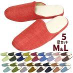5足セット グレイズ M&Lサイズ ソフトタイプ  洗える 来客用