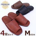 ショッピングPREMIUM PREMIUM プレミアム レザー調 Mサイズ 4足セット  合皮 洗えるスリッパ 来客用 日本製