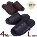ショッピングPREMIUM PREMIUM プレミアム レザー調 Lサイズ 4足セット メンズ  合皮 洗えるスリッパ 来客用 日本製