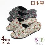 ヒールスリッパ プチローズ エレガント おしゃれ 室内履き 日本製 上品 小さいサイズ Sサイズあり