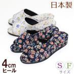 ヒールスリッパ 小花サラサ エレガント おしゃれ 室内履き 日本製 上品 小さいサイズ Sサイズあり
