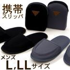 携帯スリッパ メンズサイズ Slippers 紳士用 ブラック メール便可