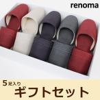renoma レノマ リアッテ ギフト箱入り5足セット