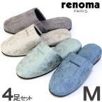 スリッパ 来客用 レノマ ヨクット M 4足セット 色選べます renoma おしゃれ 室内履き ブランド ハイセンス
