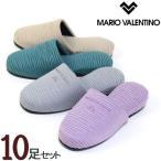 スリッパ 来客用 マリオ バレンチノ アグラム 10足セット 色選べます おしゃれ 室内履き ブランド ハイセンス MARIO VALENTINO マリオ・ヴァレンティーノ