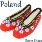 ポーランド ルームシューズ クラクフ花刺繍 サイズ選べます 刺繍 手作り 北欧 ルームシューズ