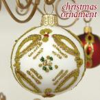 クリスマス オーナメント ボール ホワイト ポーランド ハンドメイド クリスマス飾り