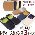 携帯スリッパ プリエ キルクPlier kilk   3サイズ展開 収納ポーチ付き 男女両用 携帯ルームシューズ 携帯スリッポン