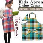 キッズ 子供用 エプロン ロビン Kids Robin 130cm-150cm三角巾付き マドラスチェック柄 綿100% メール便可