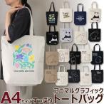 トートバッグ アニマル グラフィック A4サイズ ファスナー ポケット 裏地付き ネコ イヌ パンダ シロクマ1000円ポッキリ メール便可