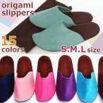 ルームシューズorigami slippers おりがみスリッパ 専用ケース付き 携帯スリッパ 携帯 洗える ウォッシャブル 日本製