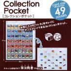 ウォールポケット 名刺・カード49ポケットタテヨコ対応 クリア ウォール ポケット W−170