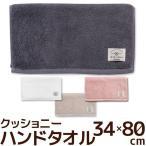 ハンドタオル 34×80cm クッショニー B.B.collection 日本製 メール便可