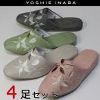 スリッパ ヨシエイナバ ポアーYI-4232 4足セット 色選べます YOSHIE INABA