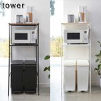 ゴミ箱上ラック タワー tower 全2色