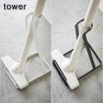 スティッククリーナー スタンド タワー tower 全2色