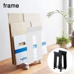 ダンボール&紙袋ストッカー フレーム frame 全2色