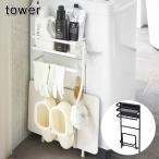 洗濯機横 マグネット収納ラック タワー tower 全2色