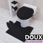 トイレ3点セット DOUX ドゥー ブラック トイレマット、フタカバープラス1点スリッパ、ペーパーホルダーカバー