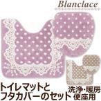 トイレマットとフタカバーのセット 洗浄暖房便座用ブランレース Blanclace