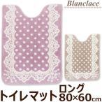 トイレマット ロング 80×60cm ブランレース Blanclace