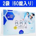 BBX ダイエットサプリメント 60錠