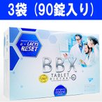 BBX ダイエットサプリメント 90錠 1袋30錠入り×3袋  正規品ダイエットサプリ  海外発送便商品:日時指定不可