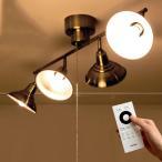 シーリングライト 4灯 ヴェルビー リモート Belle vie REMOTE リモコン LED スポットライト スポット照明