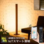 間接照明 寝室 おしゃれ リモコン フロアライト ランバー [FLOOR LIGHT LAMBAR]|スタンドライト フロアランプ フロアスタンド 照