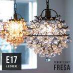 LED対応 ペンダントライト 1灯 フレッサ Fresa シャンデリア 天井照明 間接照明 電気 アンティーク レトロ ガラス キッチン 寝室