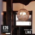 ペンダントライト 3灯 リノ led e26 リビング ダイニング 和風 ダイニング用 食卓用 照明 和室 おしゃれ 和モダン 天井照明 アジアン 天