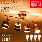 60W相当 LED電球 セット シーリングライト 4灯 レダ Leda 天井照明 照明器具 スポットライト おしゃれ 寝室 和室 和風 シンプル