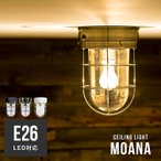 マリンランプ 1灯 モアナ MOANA BBS-045 ボーベル 照明器具 シーリングライト かわいい 北欧 ナチュラル インテリア