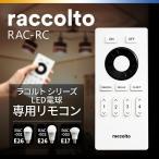 調光調色 LEDリモコン ラコルト raccoltoLED電球 リモコン
