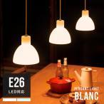 ブラン BLANC ボーベル BeauBelle ペンダントランプ 天井照明 お洒落 玄関 ダイニング キッチン 北欧風 LED トイレ 廊下