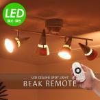 シーリングライト LED 4灯 ビーク Beak BBR-018 ボーベル BeauBelle 天井照明 おしゃれ ランキング 照明器具 和室