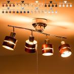 1年保証付 シーリングライト LED対応照明 スポットライト 4灯 レダ Leda リビング用 居間用 ダイニング用 食卓用 北欧 テイスト
