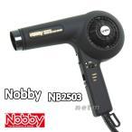 Nobby ノビィ NB2503 マイナスイオンヘアドライヤー ブラック  業務用