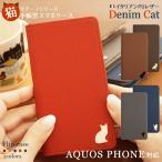 AQUOS PHONE 606SH 605SH SH-03J SHV39 SHV37 SH-02J ケース アクオスフォン 手帳型 スマホケース 携帯ケース 手帳型ケース デニム ネコ シルエット