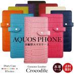AQUOS 手帳型スマホケース aquos携帯ケース aquosスマホカバー aquos携帯カバー アクオスフォン レザー 本革 クロコダイル SHV37 SH-02J 305SH SHV35 404SH