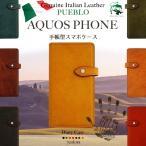 AQUOS 手帳型スマホケース aquos携帯ケース aquosスマホカバー aquos携帯カバー アクオスフォン レザー 本革 SHV37 SH-02J 305SH SHV35 404SH プエブロ
