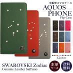 AQUOS 手帳型スマホケース aquosスマホカバー aquosクリスタル ケース 手帳型 アクオススマホカバー レザー 本革 SHV37 SH-02J 305SH SHV31 スワロフスキー
